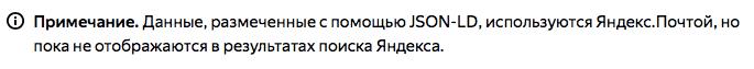 Яндекс рекомендует использовать синтаксис microdata
